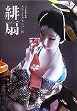 緋扇 人形と生きる江戸の粋―小池緋扇作品集