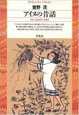 アイヌの昔話―ひとつぶのサッチポロ (平凡社ライブラリー)