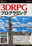 3DRPG programming (C magazine)