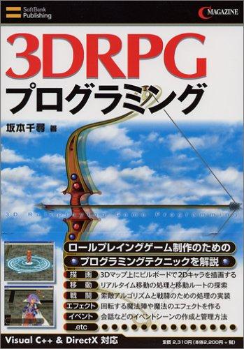 3DRPG programming (C magazine) by 3DRPG programming (C magazine)