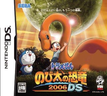 Doraemon: Nobita no Kyouryuu 2006 DS [Japan Import]