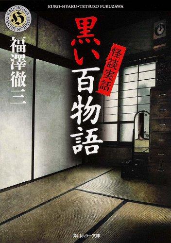 怪談実話 黒い百物語 (角川文庫)