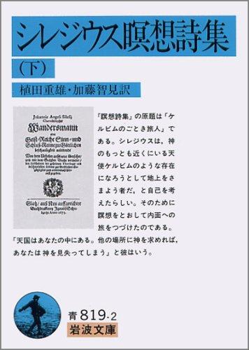 シレジウス瞑想詩集〈下〉 (岩波文庫)