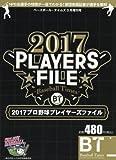 2017 プロ野球プレイヤーズファイル 2017年 03 月号 [雑誌]: Baseball Times 増刊