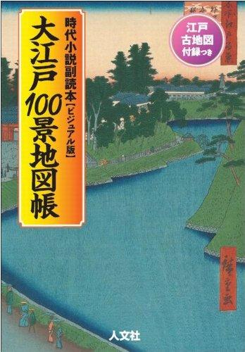 大江戸100景地図帳 時代小説副読本