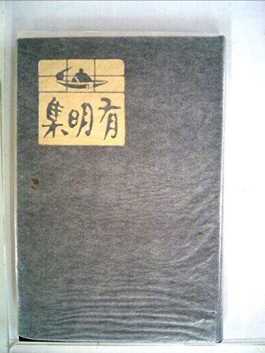 近代文学館〈精選 〔5〕〉有明集―名著複刻全集 (1972年)