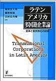 img - for Raten amerika takokuseki kigyo   ron = Transnational Corporations in Latin America : Henkaku to datsu minzokuka no shiren book / textbook / text book