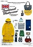Traditional Weatherwear 2014 Autumn & Winter (e-MOOK 宝島社ブランドムック)