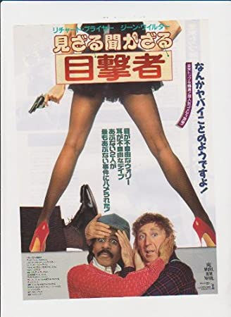 Amazon.co.jp: 映画チラシ 「見...