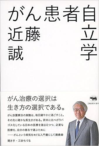 「近藤誠「がん患者自立学」」の画像検索結果