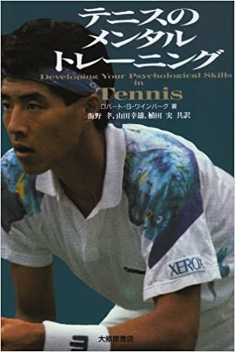 テニスのメンタルトレーニング  ...