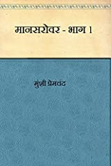Mansarovar - Part 1  (Hindi) Kindle Edition