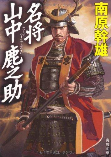 Meisho Yamanaka Shikanosuke (Kadokawa Bunko) (2010) ISBN: 4041633559 [Japanese Import]