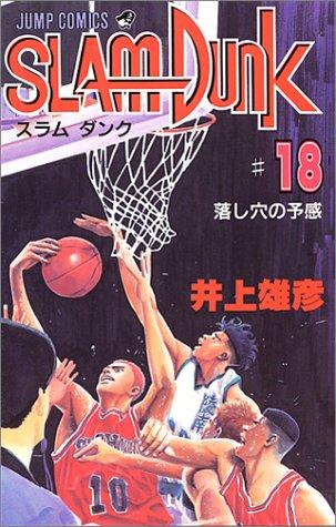 SLAM DUNK 18 (ジャンプコミックス)
