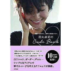 田丸麻紀 表紙画像