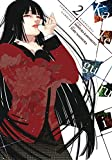 img - for Kakegurui - Compulsive Gambler -, Vol. 2 book / textbook / text book