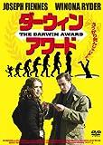 [DVD]ダーウィン・アワード [DVD]