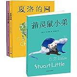 E.B 怀特三部曲:夏洛的网 吹小号的天鹅 精灵鼠小弟 共3册 (少儿文学类)