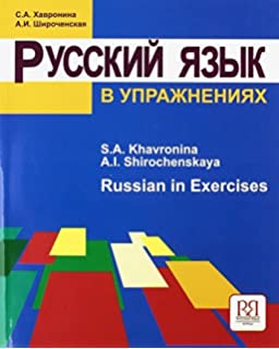 Russian in exercises english and russian edition s a khavronina russian in exercises textbook by serafima khavronina 2010 10 28 fandeluxe Images