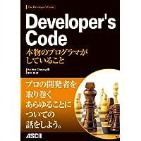 Developers Code 本物のプログラマがしていること (アスキー書籍) | Ka Wai Cheung, 新丈 径 | 工学 | Kindleストア | Amazon