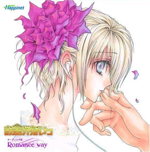 Romance Way (Okane Ga Nai: Opening Theme) by Issei (2007-02-21)