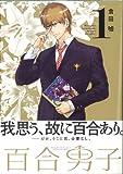 Amazon.co.jp: 百合男子 1巻 (IDコミックス 百合姫コミックス): 倉田 嘘: 本