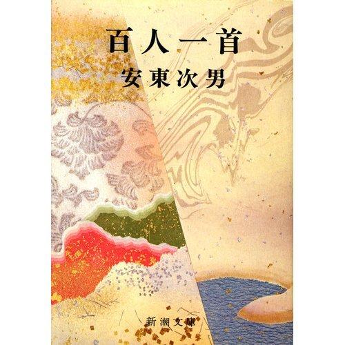百人一首 (新潮文庫 あ 6-1)