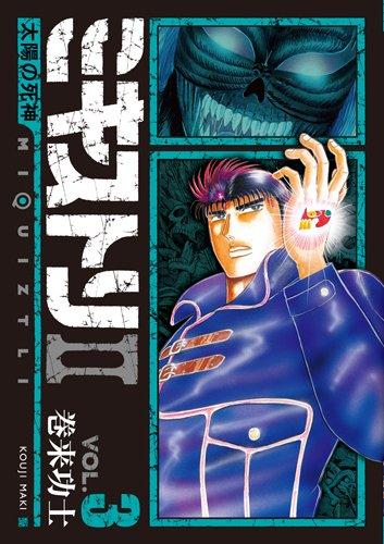 Mikisutori 2 3 - Death of the Sun (BUNCH COMICS) (2010) ISBN: 4107715736 [Japanese Import]