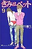 9 (Kimi wa Petto(Pet) [Kisss KC]) (in Japanese)