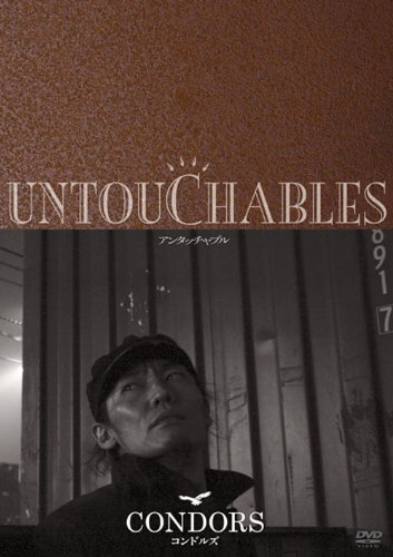 UNTOUCHABLES [DVD] コンドルズ (出演)