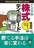 テスタの株式デイトレード (<DVD>)