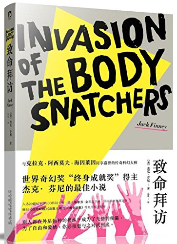 Invasion of the Body Snatchers (Chinese Edition)