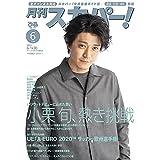 月刊スカパー! 2021年 6月号