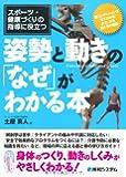 スポーツ・健康づくりの指導に役立つ姿勢と動きの「なぜ」がわかる本