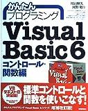 かんたんプログラミングVisual Basic 6 (コントロール・関数編)