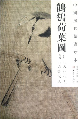 (Wagtail and Lotus Leaf - Chinese Paintings in the Past Dynasties (Chinese Edition))