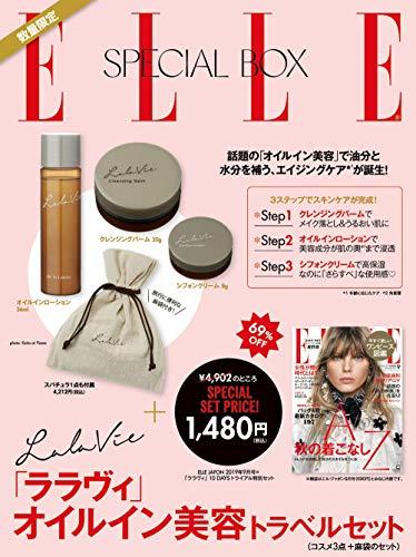ELLE JAPON 2019年9月号 画像 A