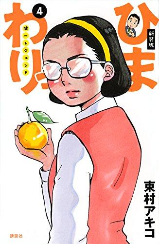 新装版 ひまわりっ ~健一レジェンド~(4) (KCデラックス モーニング)