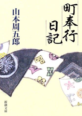 町奉行日記 (新潮文庫)