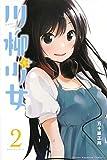川柳少女(2) (講談社コミックス)