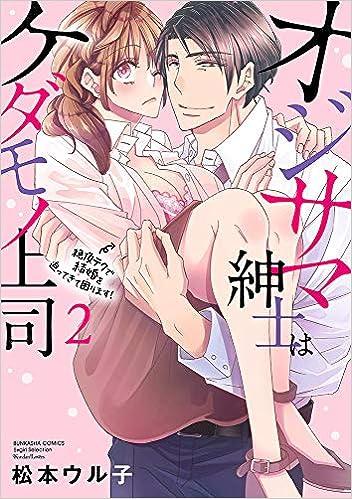 オジサマ紳士はケダモノ上司 絶頂テクで結婚を迫ってきて困ります! (2) (ぶんか社コミックス Sgirl Selection Kindan Lovers) | 松本ウル子 |本 | 通販 | Amazon