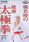 楊名時の健康太極拳 (別冊NHKおしゃれ工房)