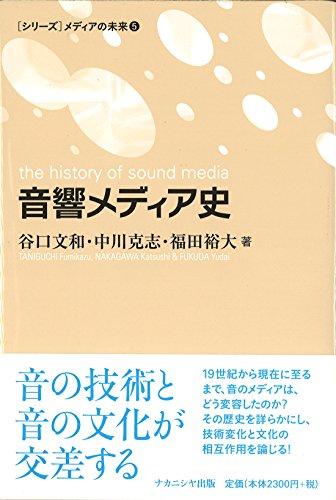 音響メディア史 (メディアの未来05)