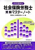 社会保険労務士受験マスターノート〈平成18年版〉