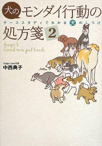 犬のモンダイ行動の処方箋2-ケーススタディでわかる犬のしつけ-