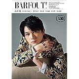 BARFOUT!2020年9月号