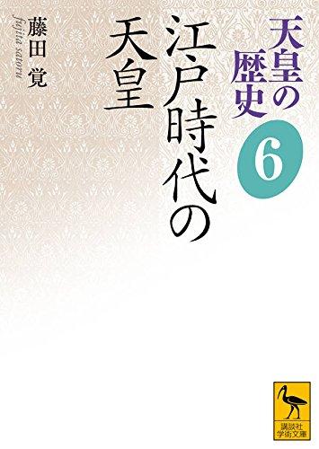 天皇の歴史6 江戸時代の天皇 (講談社学術文庫)