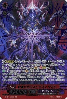 カードファイト!! ヴァンガード / 《VG》終焉のゼロスドラゴン ダスト / G-BT14「竜神烈伝」 B079ZP5S8J