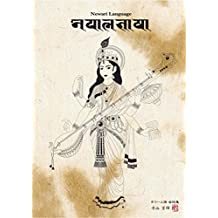 Newar language: Newar language (Language study Nepal Newar) (Japanese Edition)