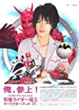 仮面ライダー電王 キャラクターブック01